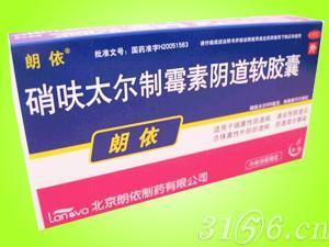 硝呋太尔制菌霉素阴道软胶囊