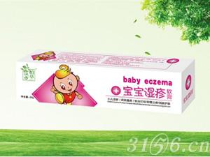 宝宝湿疹软膏