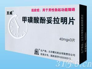 甲磺酸酚妥拉明片