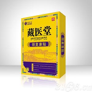 藏醫堂頸復康貼