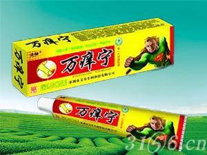 万痒宁(第一代抑菌乳膏)