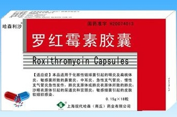 罗红霉素胶囊(18粒)