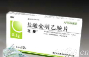 鹽酸金剛乙胺片