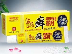 苗药癣霸草本乳膏