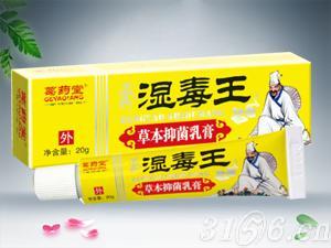 湿毒王草本抑菌乳膏招商