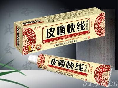 皮癣快线抑菌乳膏