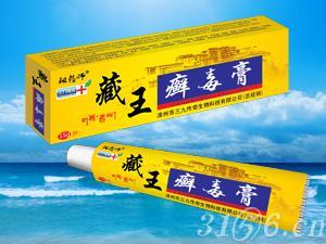 藏王癣毒膏