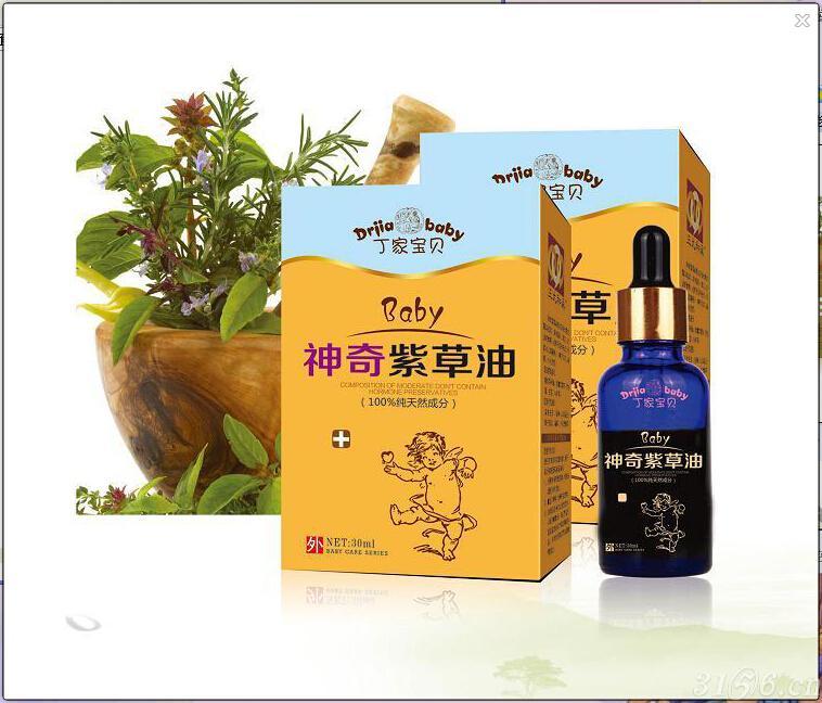 神奇紫草油