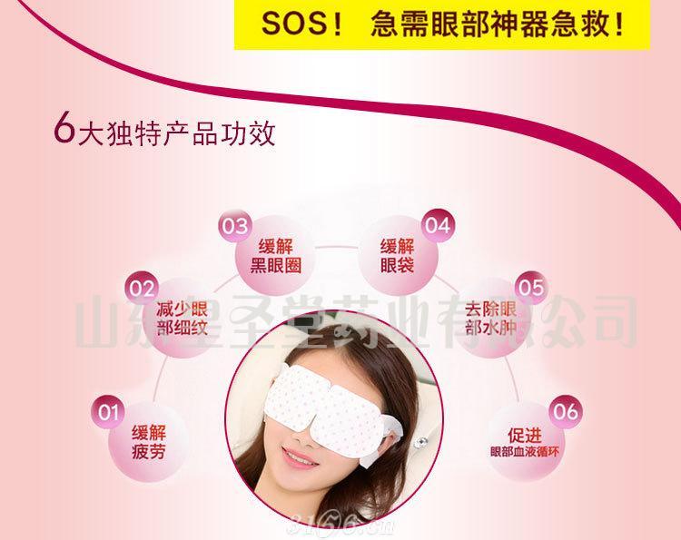 水凝胶眼贴代工|蒸汽热敷眼罩贴牌