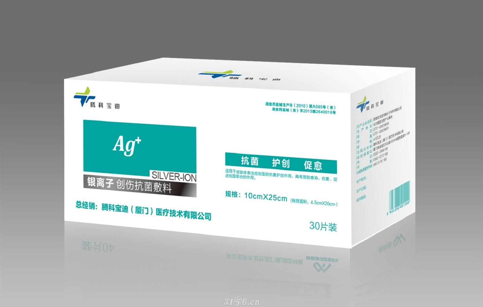 銀離子創傷抗菌敷料