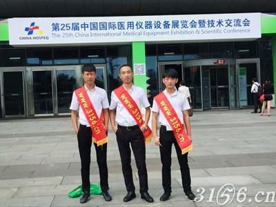 3156医药网亮相第25届中国国际医用仪器设备展览会