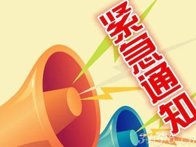 """河南药招""""温馨提示""""暗藏杀机 9月9日为截止日"""