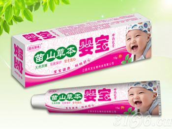 苗山草本嬰寶中藥乳膏