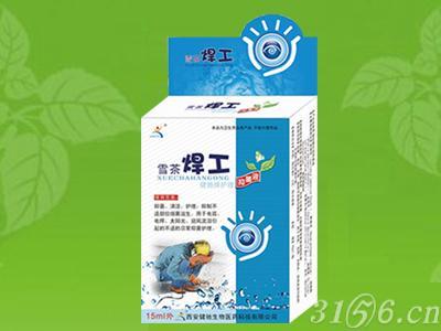 雪茶焊工护理抑菌液