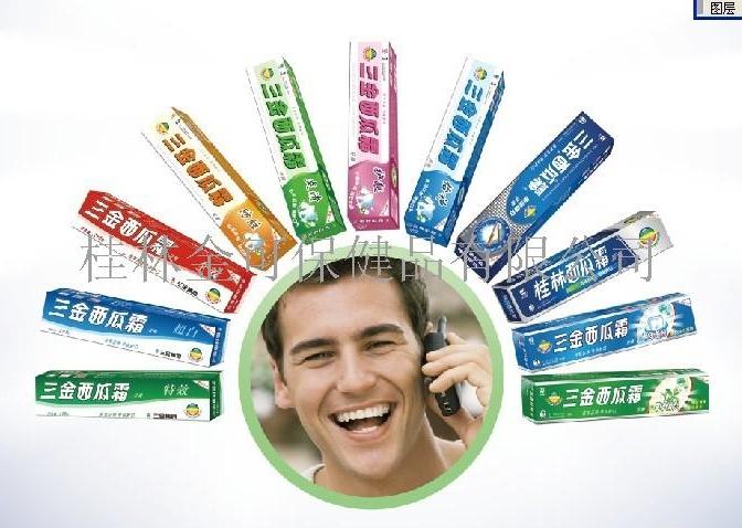 三金西瓜霜牙膏 药物牙膏