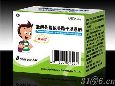 鹽酸頭孢他美酯干混懸劑招商