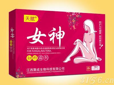 女神妇科霜剂