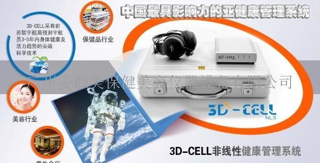 3D-CELL NLS 3D-MRA核磁共振细胞扫描健康检测