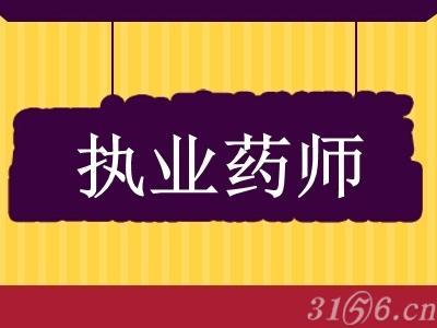 中国执业药师政策反思之:医药分离 各自为政