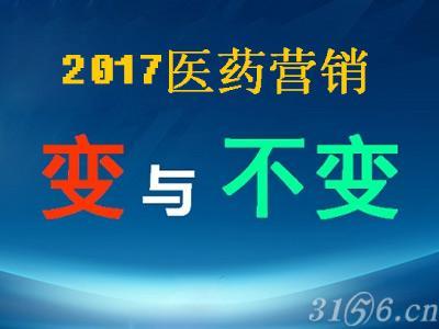 2017年中国医药营销的变与不变