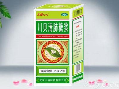 川贝清肺糖浆招商