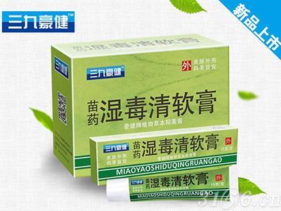 苗药湿毒清软膏