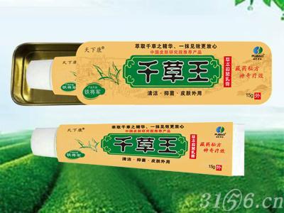 千草王-草本抑菌乳膏