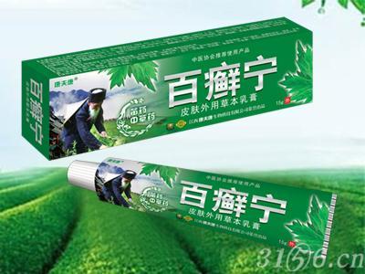 百癣宁-草本乳膏