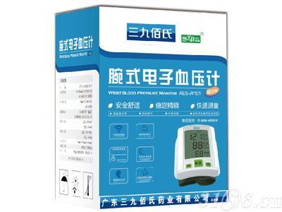 三九佰氏腕式电子血压计