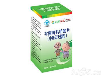 川药太极宇露牌钙咀嚼片(中老年无糖型)