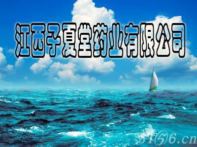 江西子夏堂药业:奉献真品 关爱健康