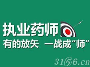 北京2017年执业药师考试报名需提交哪些资料