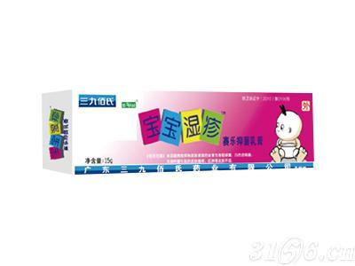 三九佰氏宝宝湿疹(赛乐抑菌乳膏)