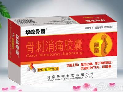 骨刺消痛胶囊24粒