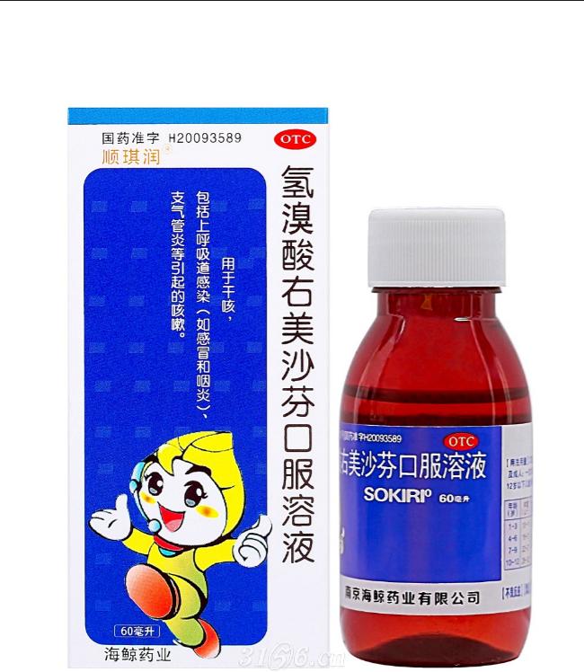 氫溴酸右美沙芬口服溶液