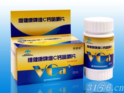 维健康牌维生素C钙咀嚼片