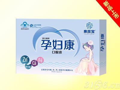 孕妇康口服液 20支招商