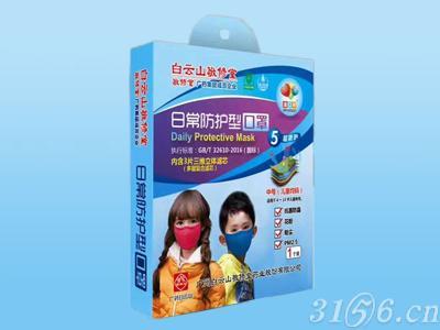 日常防护型口罩棉布换芯儿童款(新国际)