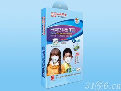 日常防护型口罩鱼型带呼吸阀儿童款(新国际)