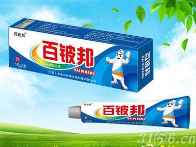 百铍邦抑菌乳膏