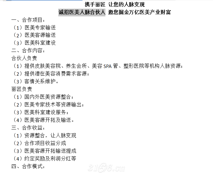 诚招医美合伙人_上海丽匠信息科技有限公司产品展示