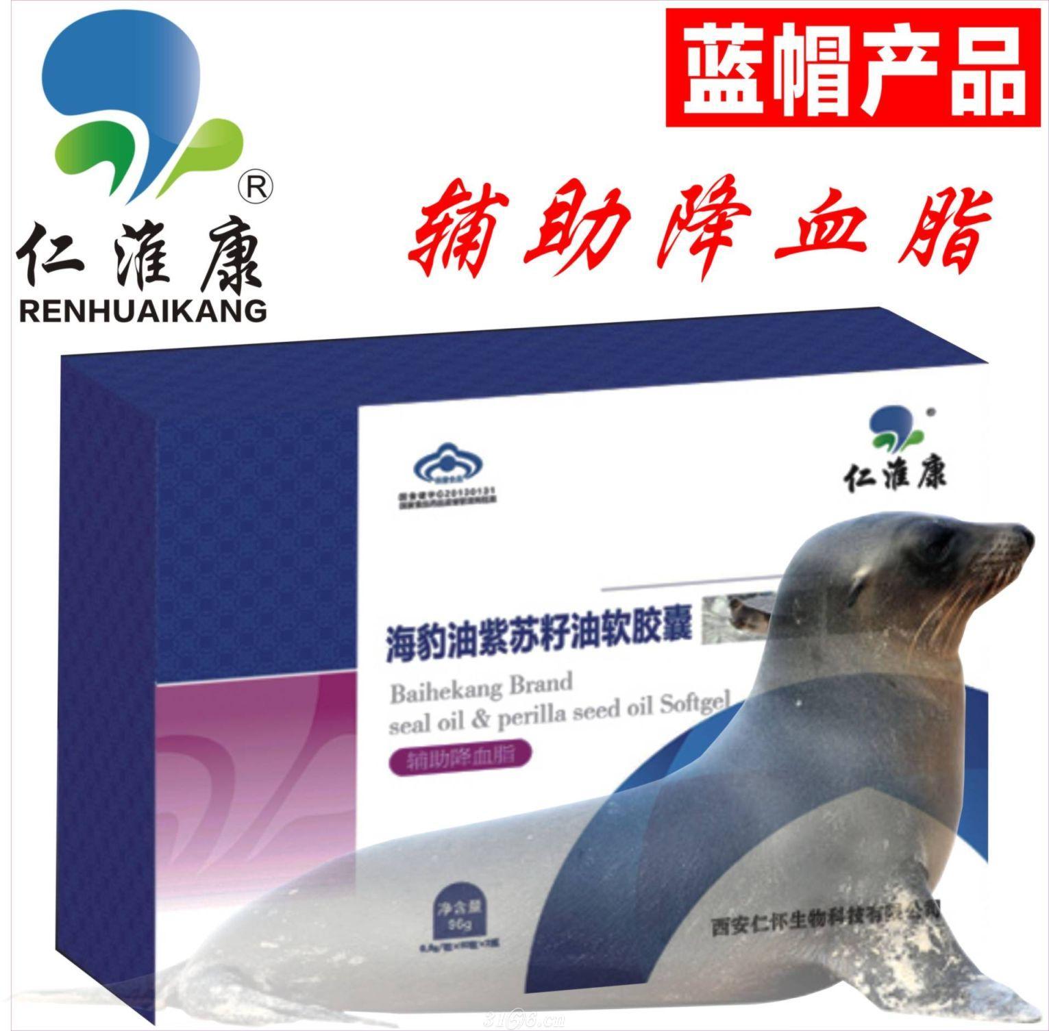 海豹油紫蘇籽油軟膠囊
