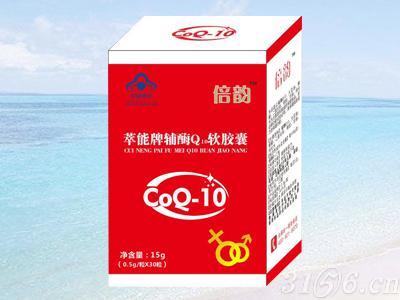 萃能牌輔酶Q10軟膠囊