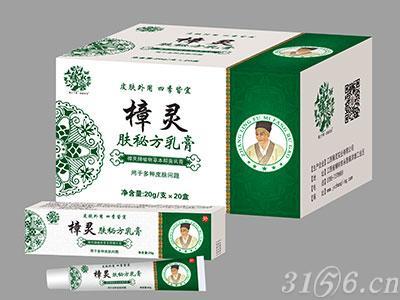 樟灵肤秘方乳膏
