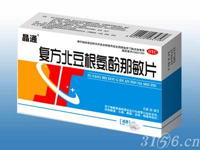 复方北豆根氨酚那敏片