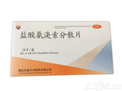 盐酸氨溴索分散片