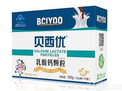 贝西优-乳酸钙颗粒