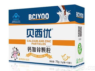 贝西优-钙加锌颗粒