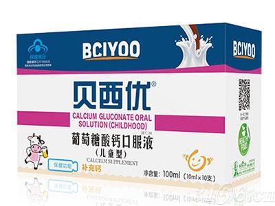 贝西优-葡萄糖酸钙口服液(儿童型)
