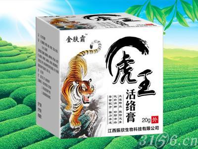 虎王活絡膏